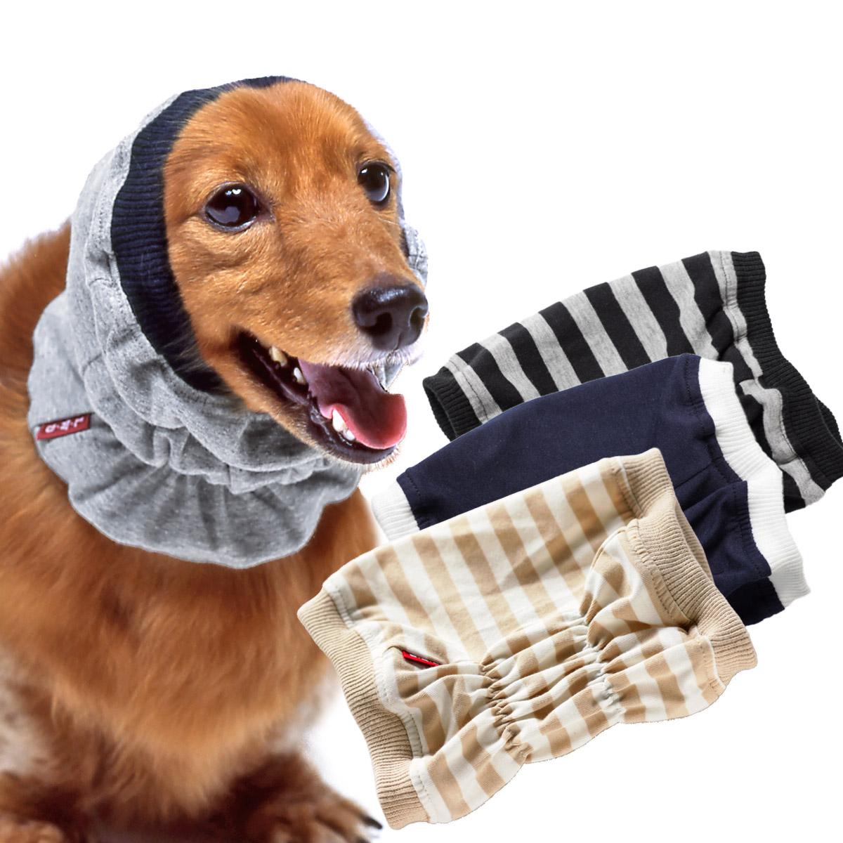犬と生活 スヌード