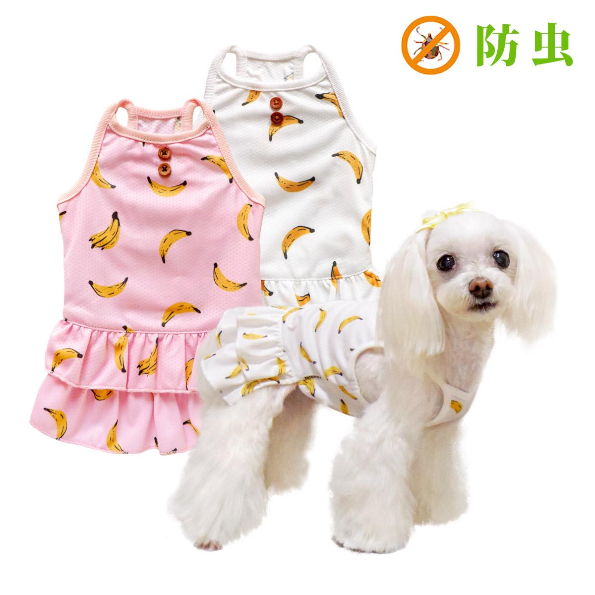 犬と生活バグガードバナナワンピ