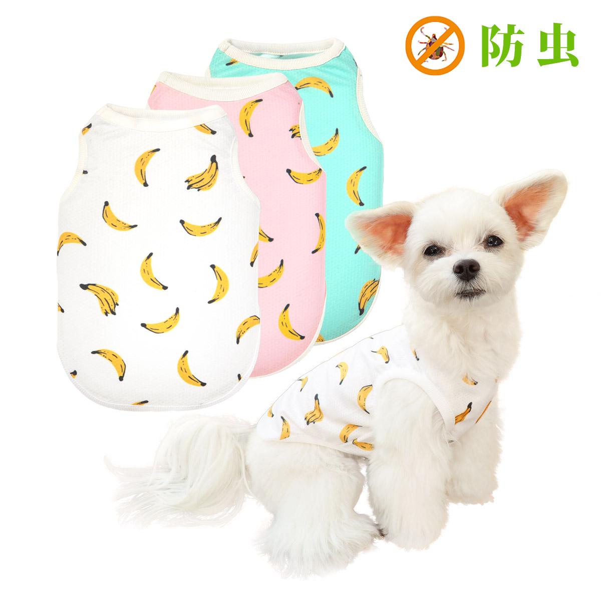 犬と生活 バグガードバナナタンク