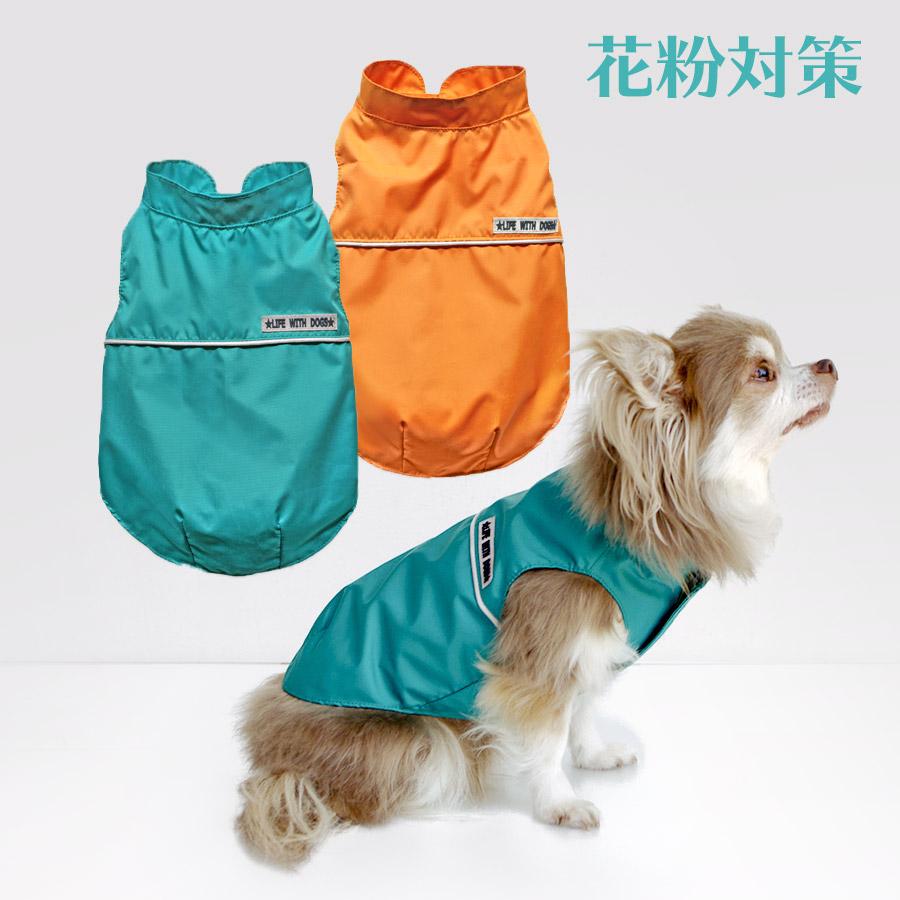 犬と生活 アンチポランウィンドブレーカー|花粉対策