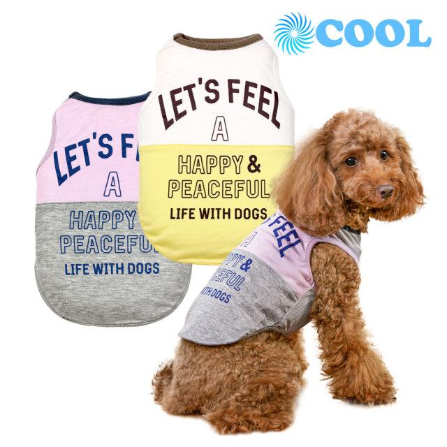 犬と生活 クールタンクLET'S FEEL