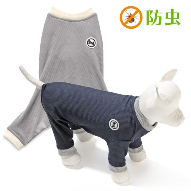 犬と生活 バグガードスーツ