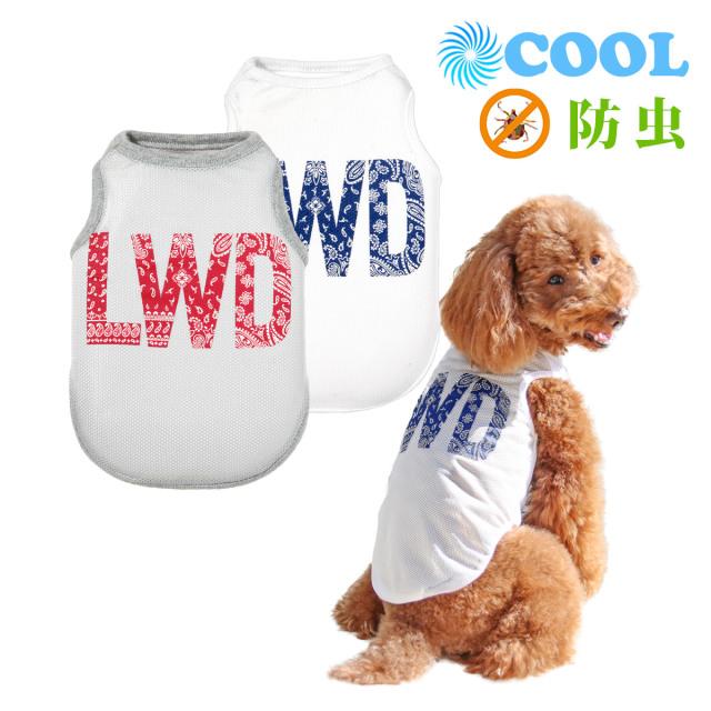 犬と生活 クールメッシュLWDタンク