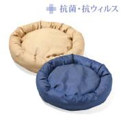 犬と生活 猫の暮らし ロウカドラークレンゼ|抗菌・抗ウィルスのカバーが外して洗えるペット用ベッド