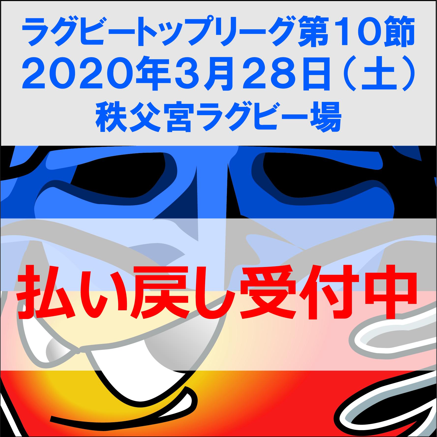 【会員限定入場券引換証】 第10節 vs Honda HEAT @秩父宮ラグビー場 <2020年3月28日(土)開催>(※未会員の方、入会されても会員証がお手元に届いていない方はお申込できません)