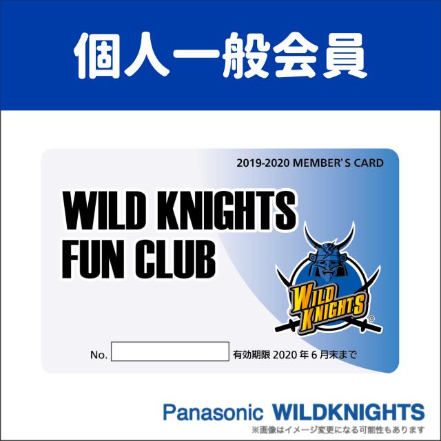 《パナソニックワイルドナイツ後援会》【2019-20シーズン】後援会(ファンクラブ)個人専用申込書(※入会後の会員番号即時発行は行っておりません。会員証の発行お届けには2~3週間前後かかります)