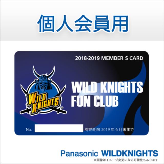 【2018-19シーズンの入会受付は終了いたしました】後援会(ファンクラブ)個人専用申込書