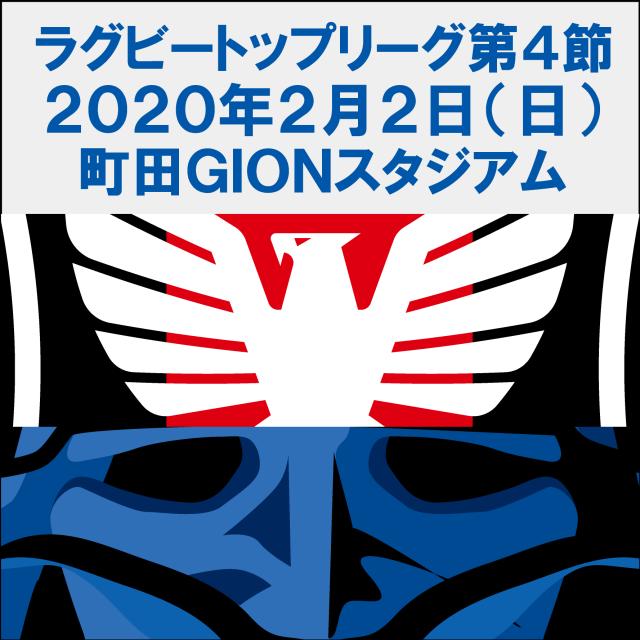 【会員限定入場券引換証】 第4節 vs キヤノン イーグルス @町田GIONスタジアム <2020年2月2日(日)開催>(※未会員の方、入会されても会員証がお手元に届いていない方はお申込できません)