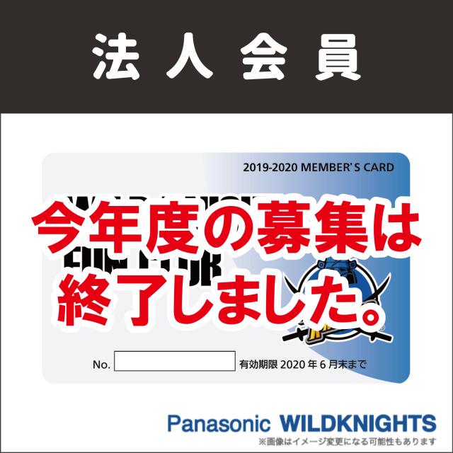 《パナソニックワイルドナイツ後援会》【2019-20シーズン】後援会(ファンクラブ)法人専用申込書(※入会後の会員番号即時発行は行っておりません。会員証の発行お届けには1~2週間前後かかります)
