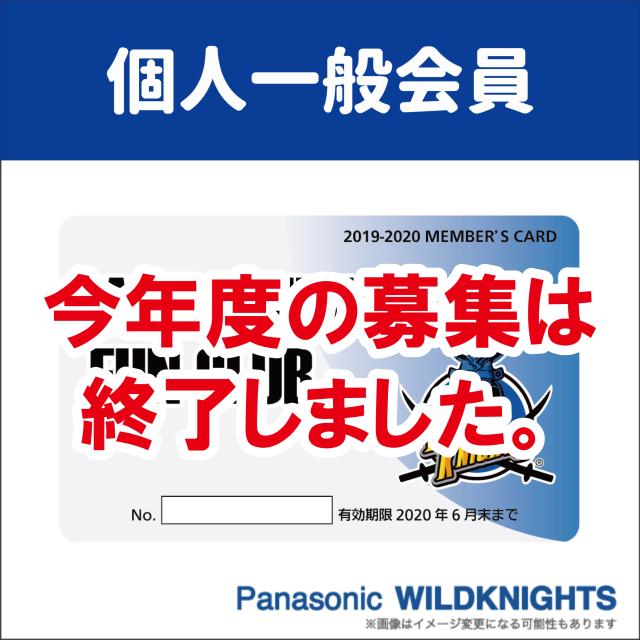 《パナソニックワイルドナイツ後援会》【2019-20シーズン】後援会(ファンクラブ)個人専用申込書(※入会後の会員番号即時発行は行っておりません。会員証の発行お届けには1~2週間前後かかります)