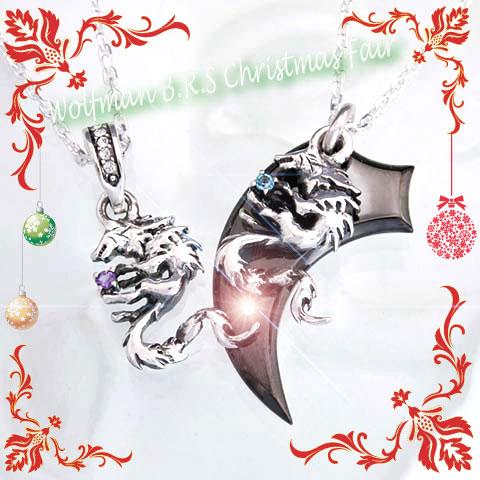【クリスマスペア特別プライス】ホワイトファングウルフチャーム