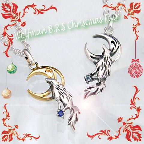 【クリスマスペア特別プライス】ウルフムーン