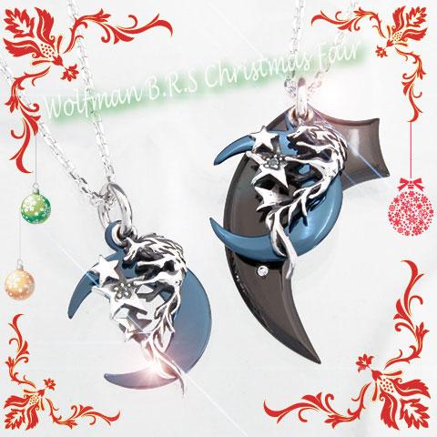 【クリスマスペア特別プライス】トリプルスターウルフ
