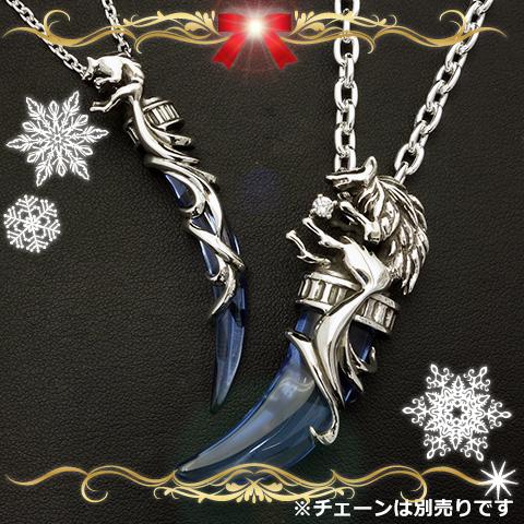 【2020クリスマスペアコレクション】ウルフクロー