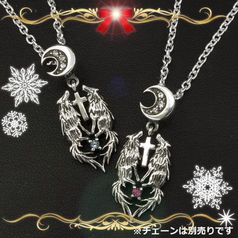 【2020クリスマスペアコレクション】ウルフチャーム