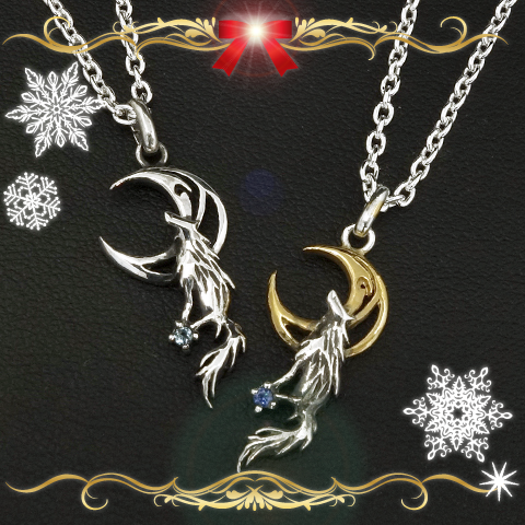 【2020クリスマスペアコレクション】ウルフムーン