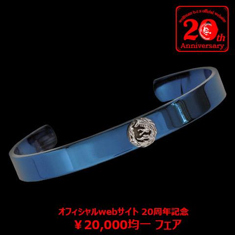 【オフィシャルサイト20周年記念フェア】ムーンウルフボールバングル