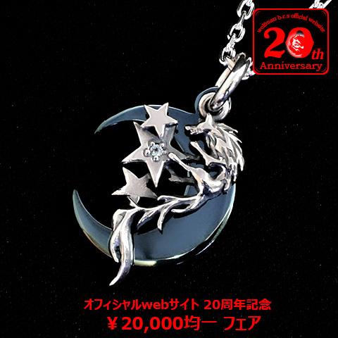 【オフィシャルサイト20周年記念フェア】トリプルスターウルフw/ムーン