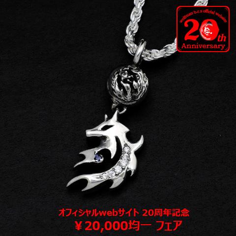 【オフィシャルサイト20周年記念フェア】シンボリックウルフw/ムーンウルフ