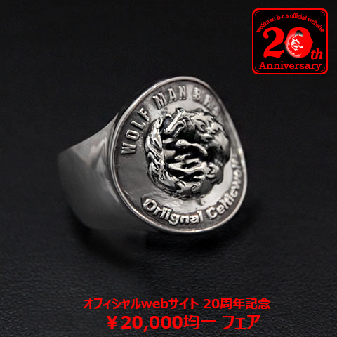 【オフィシャルサイト20周年記念フェア】ムーンウルフコインリング
