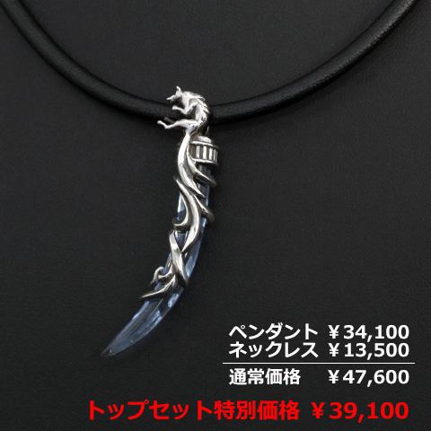 【秋のサンクスフェア特別価格】フリーアジャストネックレス×ウルフクロー/ブルークォーツ