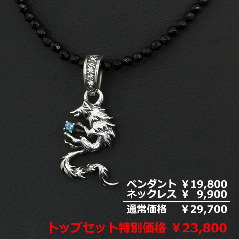 【秋のサンクスフェア特別価格】オニキスネックレス×ホワイトファングウルフチャームブルートパーズ