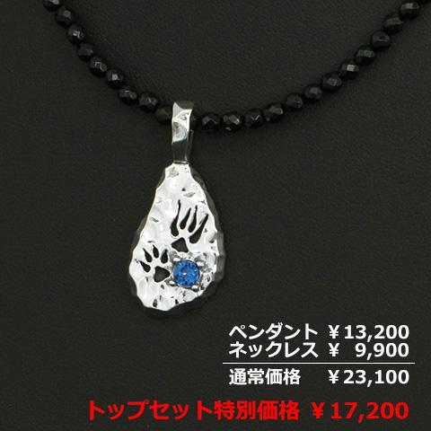 【秋のサンクスフェア特別価格】オニキスネックレス×ウルフフットパウンドチャーム/ブルー