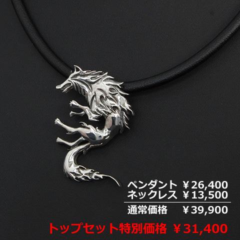 【秋のサンクスフェア特別価格】フリーアジャストネックレス×ホワイトファングウルフペンダントM