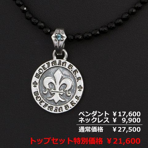 【秋のサンクスフェア特別価格】オニキスネックレス×セイントフレアメダルペンダント