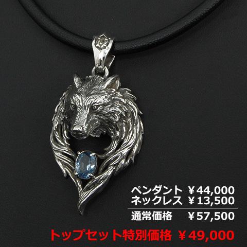 【秋のサンクスフェア特別価格】フリーアジャストネックレス×ロンリーウルフペンダント