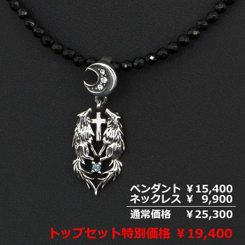 【秋のサンクスフェア特別価格】オニキスネックレス×ウルフチャーム/ブルートパーズ