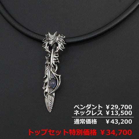 【秋のサンクスフェア特別価格】フリーアジャストネックレス×ナイトウルフ/フェザー/ブルー