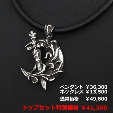 【秋のサンクスフェア特別価格】フリーアジャストネックレス×パルメットムーン/ブレードペンダント