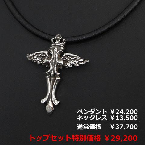 【秋のサンクスフェア特別価格】フリーアジャストネックレス×ケルティックエンジェルBK