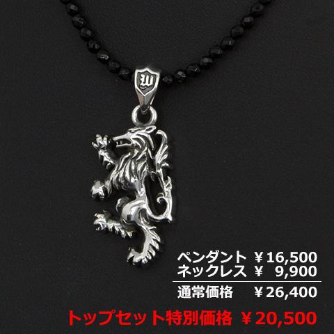 【秋のサンクスフェア特別価格】オニキスネックレス×ブラザーウルフスモールペンダント
