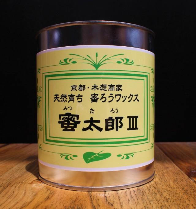 自然塗料 蜜ろうワックス 蜜太郎3