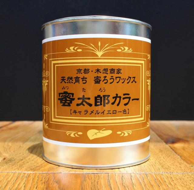 自然塗料 蜜ろうワックス 蜜太郎カラー(キャラメルイエロー色)