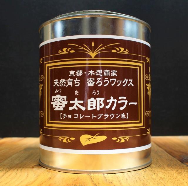 自然塗料 蜜ろうワックス 蜜太郎カラー(チョコレートブラウン色)