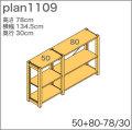 システム家具イキクッカの本棚/収納棚プラン(高さ78cm幅135cm奥行30cm)
