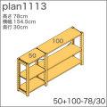 システム家具イキクッカの本棚/収納棚プラン(高さ78cm幅155cm奥行30cm)