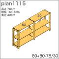 システム家具イキクッカの本棚/収納棚プラン(高さ78cm幅165cm奥行30cm)