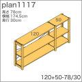 システム家具イキクッカの本棚/収納棚プラン(高さ78cm幅175cm奥行30cm)