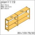 システム家具イキクッカの本棚/収納棚プラン(高さ78cm幅185cm奥行30cm)