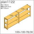 システム家具イキクッカの本棚/収納棚プラン(高さ78cm幅205cm奥行30cm)