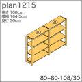 システム家具イキクッカの本棚/収納棚プラン(高さ108cm幅165cm奥行30cm)