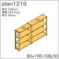 システム家具イキクッカの本棚/収納棚プラン(高さ108cm幅185cm奥行30cm)