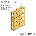 システム家具イキクッカの本棚/収納棚プラン(高さ148cm幅105cm奥行30cm)