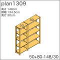 システム家具イキクッカの本棚/収納棚プラン(高さ148cm幅135cm奥行30cm)