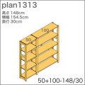 システム家具イキクッカの本棚/収納棚プラン(高さ148cm幅155cm奥行30cm)