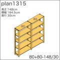 システム家具イキクッカの本棚/収納棚プラン(高さ148cm幅165cm奥行30cm)